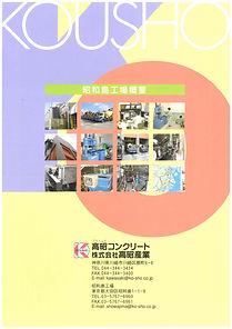 昭和島表紙.jpg