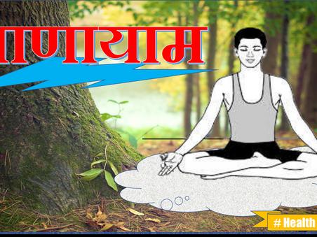 प्राणायाम : (pranayam)