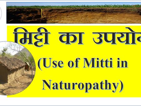 मट्टी का उपयोग || Use of Mitti in Naturopathy
