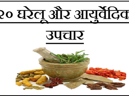 20 ayurvedic gharelu upay
