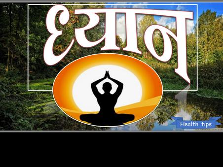 ध्यान    Dhyan