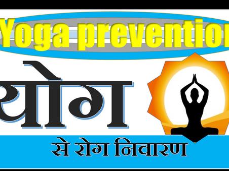स्वर योग से रोग निवारण | Yoga prevention