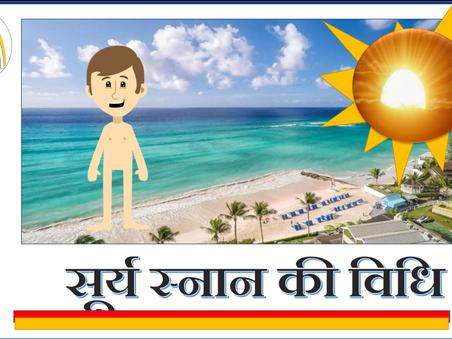 सूर्य स्नान की विधि (sun bath benefits)