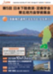 星総合病院 学術集会ポスター.jpg