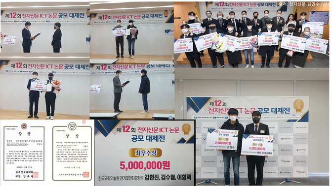 Hwanjin, Sucheol and Hyeongtaek received the best award, and  In-soo received the excellent award at the 12th ICT paper competition.