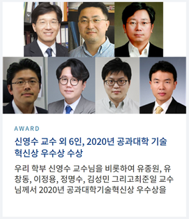 Junil received the 2020 Technology Innovation Excellence Award fromKAIST.