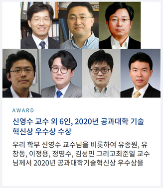 Junil received the 2020 Technology Innovation Excellence Award from KAIST.