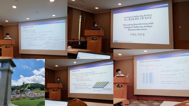 2020 한국통신학회 하계학술대회
