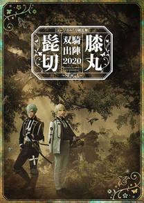 ミュージカル刀剣乱舞 髭切膝丸双騎出陣 2020 〜SOGA〜