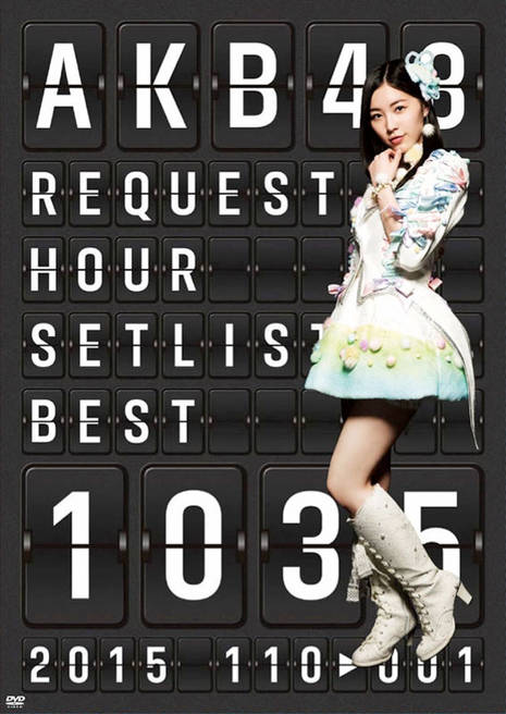 AKB48 REQUESTHOUR SETLIST BEST1035
