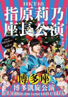 HKT48 指原莉乃座長公演
