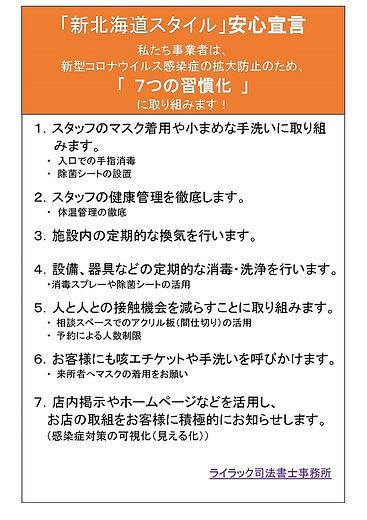 newhokkaidostyleyoushiki_lilac.jpg