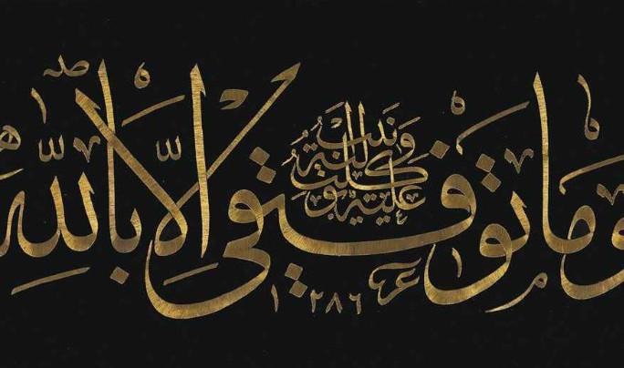 Ottoman calligraphic panel