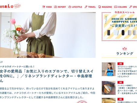 Hanakoさん(Web)に掲載いただきました。