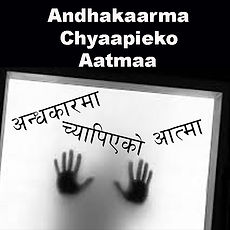 Andhakaar front.jpg