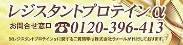 レジスタントプロテインお問い合わせ-01-01-01.jpg