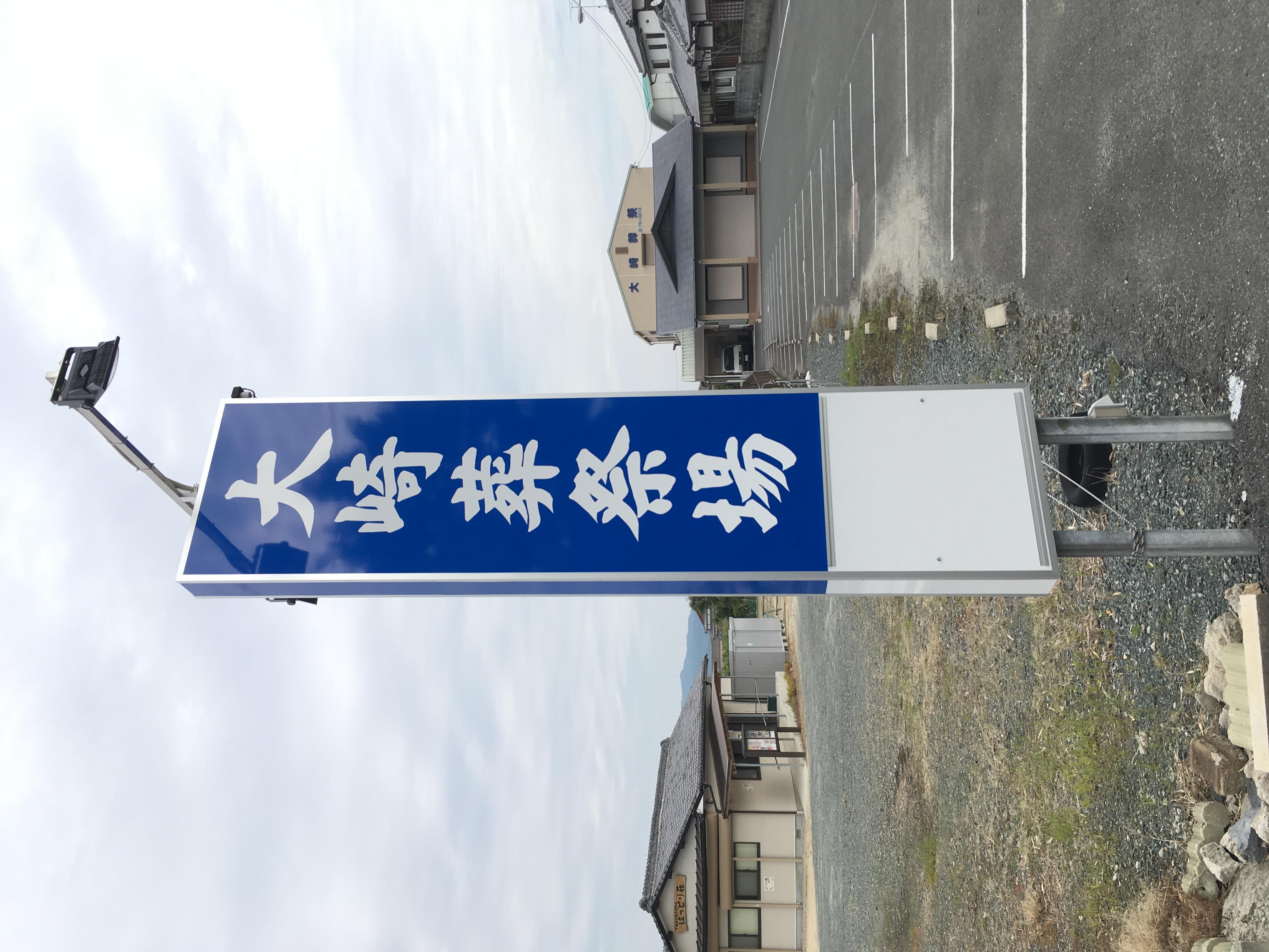 大崎葬祭はこの看板が目印です
