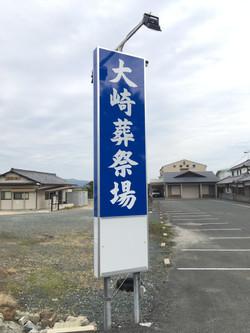 大崎葬祭場はこの看板が目印です