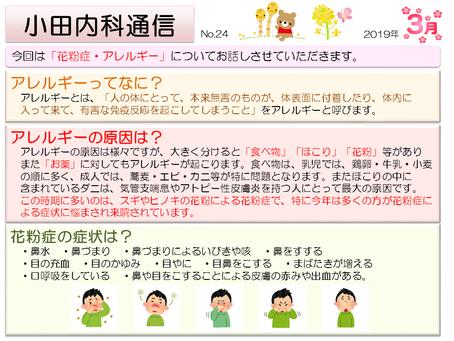 小田内科通信
