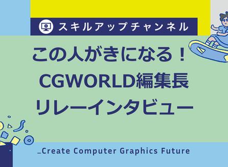 CHINZEIのTaka TachibanaがCG・映像の専門雑誌「CGWORLD」のイベントに登壇決定!