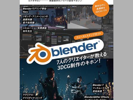 CHINZEI作品が映像制作の専門誌「ビデオサロン」のBlender特集の表紙として採用されました!