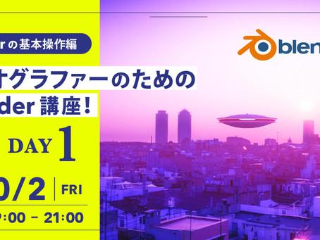 日本最大級の動画・映像制作サイト「Vook」にてCHINZEIのTaka TachibanaがビデオグラファーのためのBlender講座を開催します!