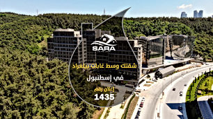 مشروع وسط غابات بلغراد في اسطنبول