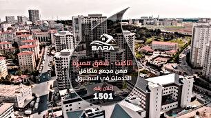 احصل على شقتك في مجمع متكامل في اسطنبول