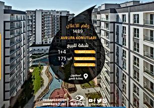احصل على شقتك المميزة في مجمع فاخر باسطنبول