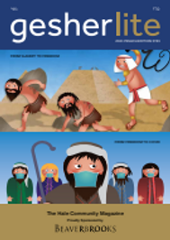 Gesher Lite.png