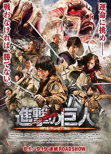 Attack on Titan Part 1 (2015).jpg