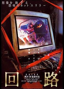 Pulse (2001).jpg