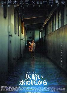 Dark Water (2002).jpg