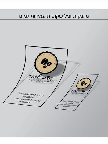 מדבקות שקופות.jpg
