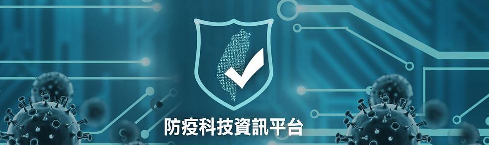 防疫科技資訊平台.JPG