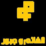 Alghanim & Jabbour.png