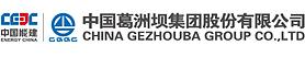 China Gezhouba Group.png