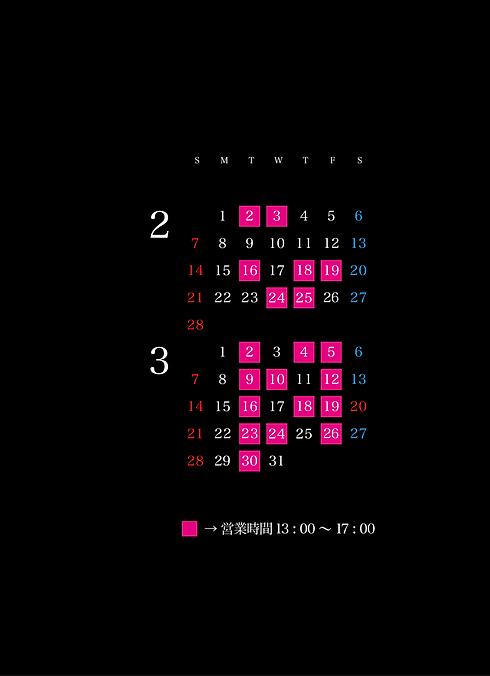 2021オペラ2月-3月カレンダー.png