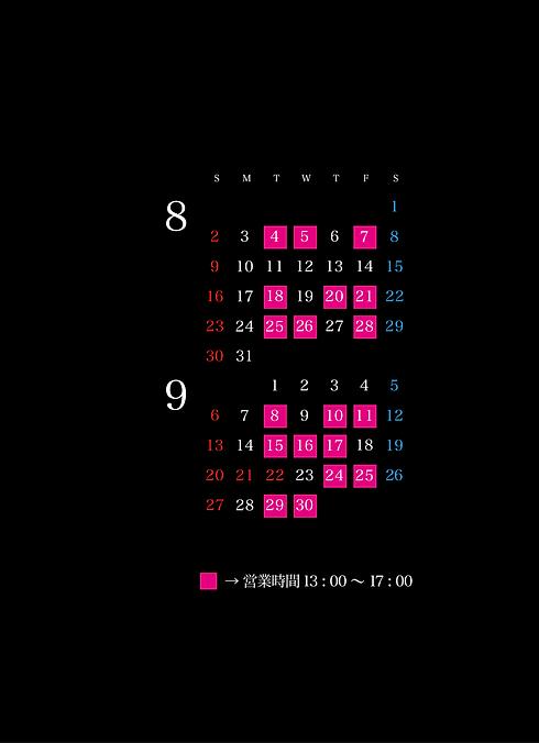 2020オペラ8月-9月カレンダー.png