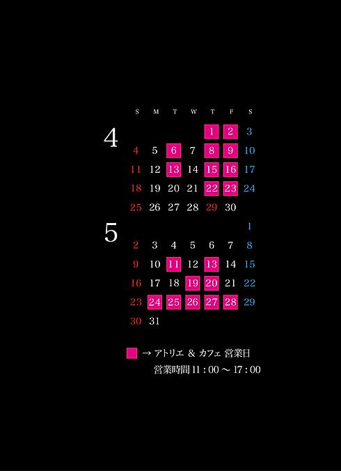 2021オペラ4月-5月カレンダー.png