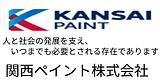 関西ペイント.png