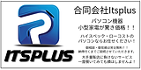 itsplus_banner.png