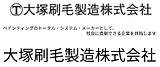大塚刷毛製造.png