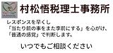 村松税理士.png