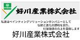 好川産業.png