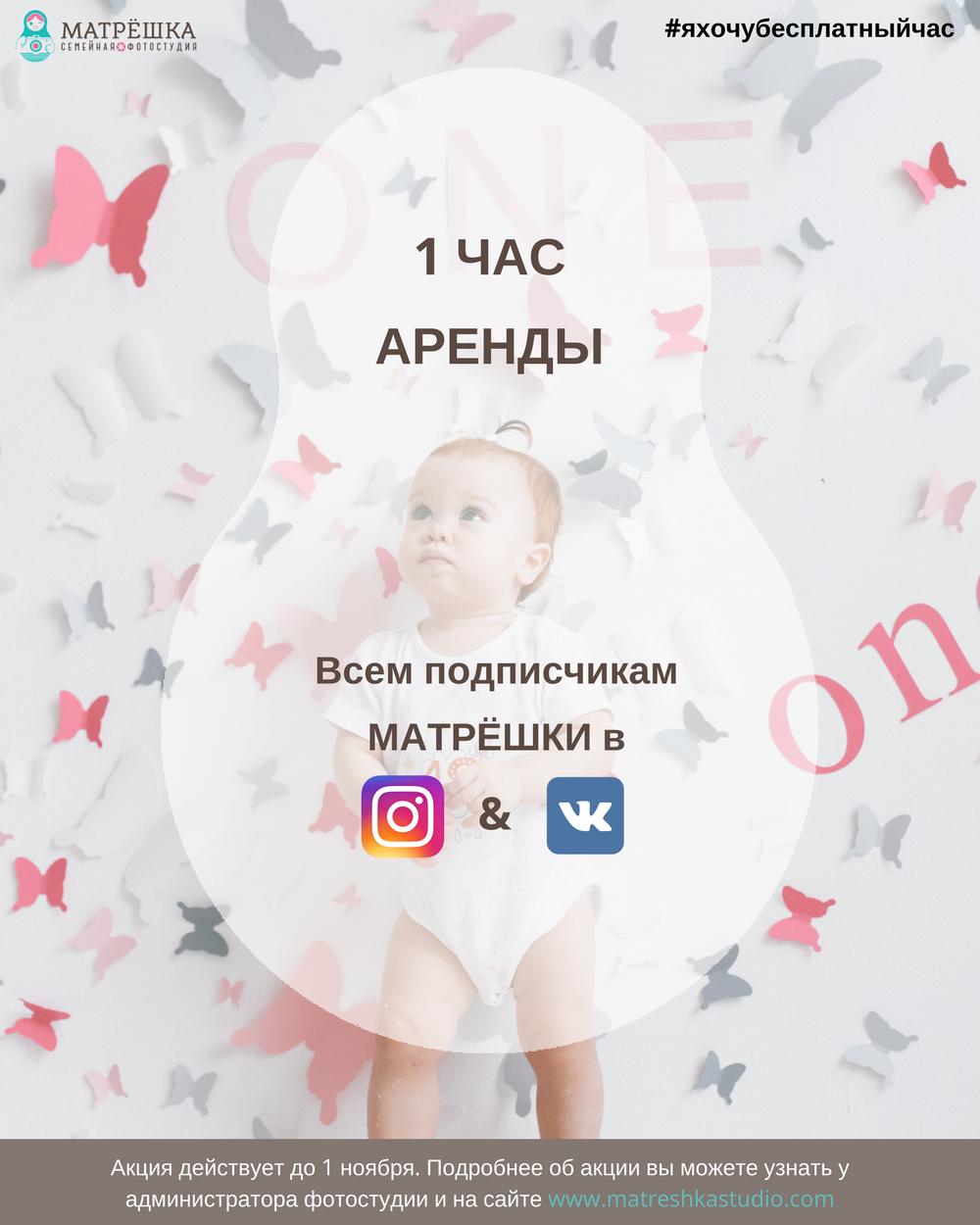 Бесплатный час аренды всем подписчикам в VK и Instagram