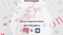 Я подпиcан на фотостудию в VK и Instagram!