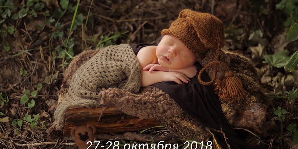 Авторский тренинг Елены Пономарёвой по фотосъёмке новорожденных