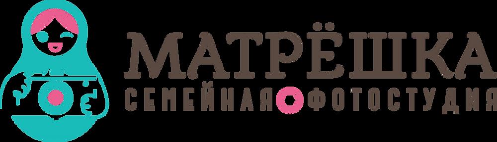 Семейная фотостудия МАТРЁШКА