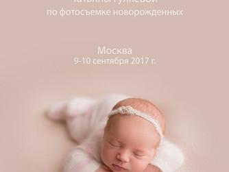 Мастер-класс по фотосъёмке новорожденных Татьяны Гуляевой!